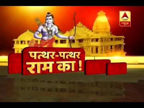 Jan Man: Stones for Ram Mandir start arriving in Ayodhya