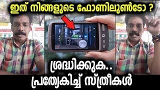 Video ഈ ആപ് നിങ്ങളുടെ ഫോണിൽ ഉണ്ടോ? ചതിയിൽ ആരും പെടരുത് | Malayalam news MP3, 3GP, MP4, WEBM, AVI, FLV September 2018