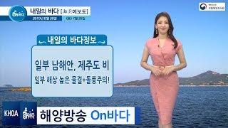 해양예보방송