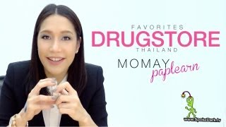 โมเมพาเพลิน Favorites : Drugstore (thai)