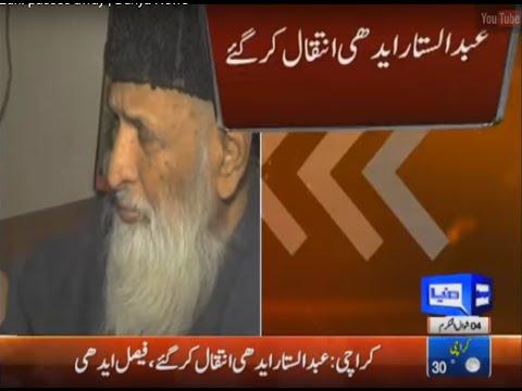 Abdul Sattar Edhi passes away | Dunya News (видео)