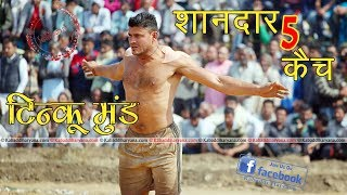टिंकू मुंड { Tinku Mund } की शानदार 5 कैच.. || Kabaddi Haryana ||