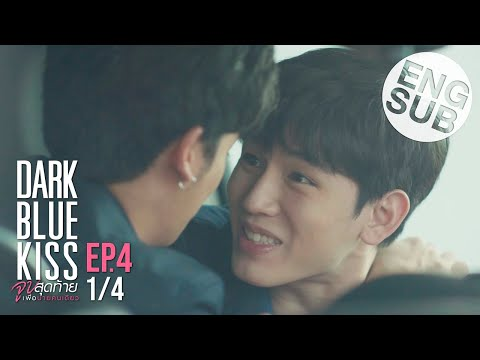 [Eng Sub] Dark Blue Kiss จูบสุดท้ายเพื่อนายคนเดียว | EP.4 [1/4]