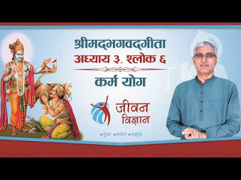 (SRIMAD BHAGAVAD GEETA:... (श्रीमद्भगवद्गीता: अध्याय ०३, श्लोक...12 minutes.)