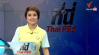 ที่นี่ Thai PBS - 28 ต.ค. 58