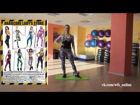 Эффективные упражнения для улучшения фигуры. Школа Фитнеса Онлайн WFS Школа Фитнеса Онлайн WFS