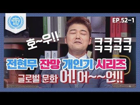 """[비정상회담][52-1] 전현무 """"문화 대~언!!"""" ㅋㅋㅋ개인기 명장면★ (Abnormal Summit)"""
