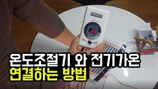video thumbnail Thermostat youtube