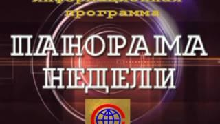 """ИНФОРМАЦИОННАЯ ПЕРЕДАЧА """"ПАНОРАМА НЕДЕЛИ"""" ОТ 22.06.2016"""