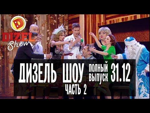 Дизель Шоу - Новогодний выпуск ЧАСТЬ 2 — 31.12 (видео)