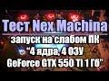 Тест Nex Machina запуск на слабом ПК (4 ядра, 4 ОЗУ, GeForce GTX 550 Ti 1 Гб)