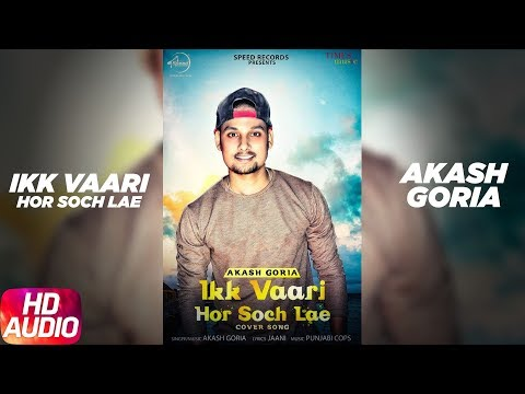 Ikk Vaari Hor Soch Lae ( Full Audio Song ) | Akash