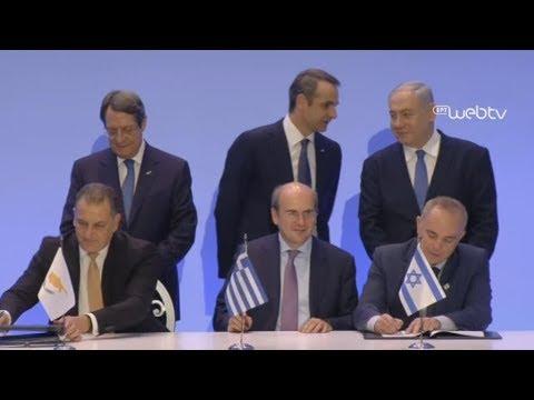 Tελετή υπογραφής της διακρατικής συμφωνίας για τον ενεργειακό αγωγό EastMed
