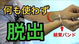 【誘拐?!】手首を固定する結束バンドを一瞬で外す方法【女性でも簡単】