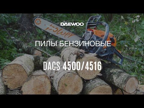 Бензопила Daewoo DACS 4516