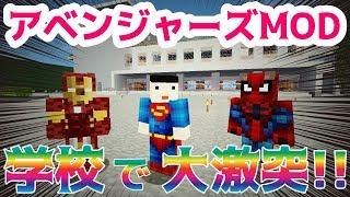 [マイクラ]学校でアイアンマンVSスパイダーマンVSスーパーマン![アベンジャーズMOD]