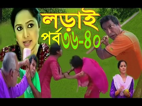 Bangla Natok Lorai Part 36 to 40  Mosharraf karim serial Natok 2016