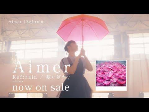 , title : 'Aimer 『Ref:rain』MUSIC VIDEO(5th album『Sun Dance』『Penny Rain』2019/04/10(水)2枚同時発売)'