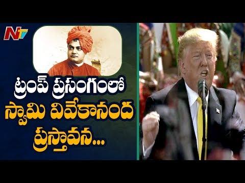 Donald Trump Great Words About Swami Vivekananda   #NamasteyTrump