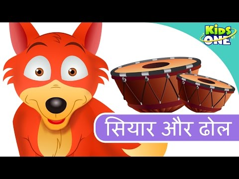 The Jackal and The Drum | Siyar Aur Dhol Hindi Kahaniya for Kids