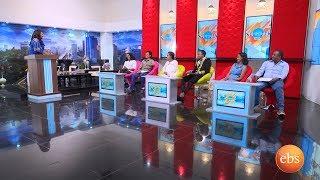 Sunday with EBS: Entewawekalen Wey / እንተዋወቃለን ወይ / EBS Special Show