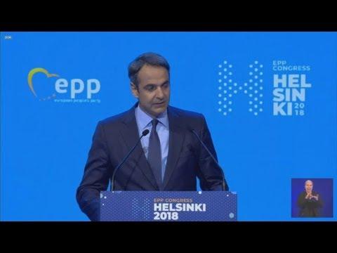 ομιλία του Κυριάκου Μητσοτάκη στην ολομέλεια του Συνεδρίου του Ευρωπαϊκού Λαϊκού κόμματος