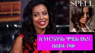 Seifu on Ebs interview with international model Delina