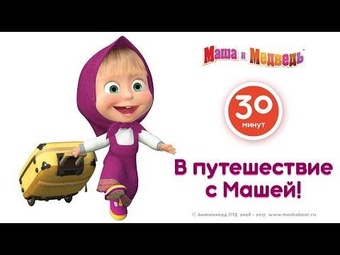 Маша и Медведь - В путешествие с Машей🚂 Мультфильмы про приключения 🌍 Все серии подряд - DomaVideo.Ru