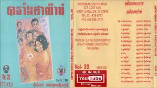 Download Lagu Sin Sisamouth - Mony Khemera Akas Sayean (មុនីខេមរាអាកាសយាន្ដ) Mp3