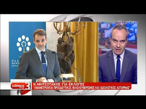 Κ. Μητσοτάκης για τα Εξάρχεια: Με τη ΝΔ θα τελειώσουν τα άβατα | 12/4/2019 | ΕΡΤ