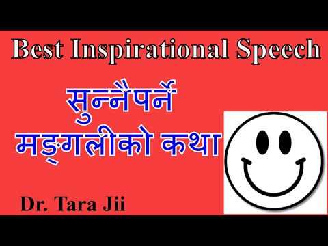 (.सुन्नै पर्ने मङ्गलीको कथा Nepali Motivational Speech/Video/...10 minutes.)