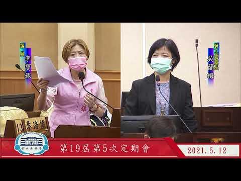 1100512彰化縣議會第19屆第5次定期會(另開Youtube視窗)