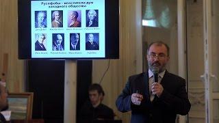 Научно-экспертная сессия «Россия и мир. Российский мировой проект». Часть 1. Багдасарян