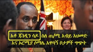 [Part 2] Junedin Sado about Dr. Abiy Ahmed, Oromia-Somali conflict and Ethiopia's current politics