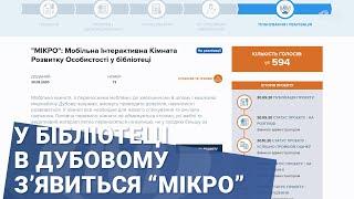 """У бібліотеці в Дубовому з'явиться """"Мікро"""""""