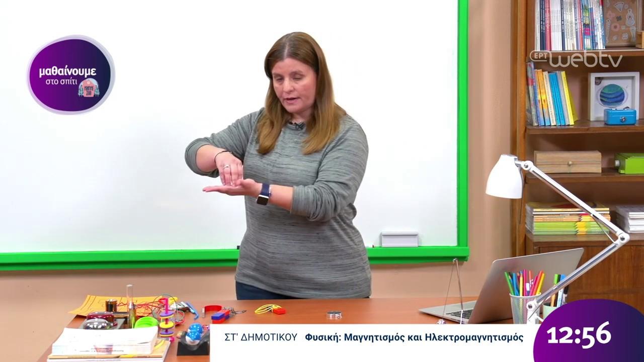 Μαθαίνουμε στο Σπίτι   ΣΤ' Τάξη   Φυσική – Μαγνητισμός & Ηλεκτρομαγνητισμός   07/04/2020   ΕΡΤ
