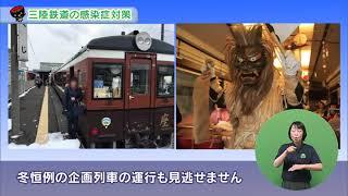 【第20回】三陸鉄道の感染症対策~安心して楽しんでいただく三陸鉄道の旅~