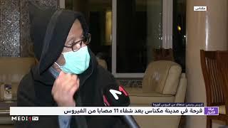 مكناس … الأجواء بمستشفى سيدي سعيد بعد تعافي 11 مريضا من فيروس كورونا