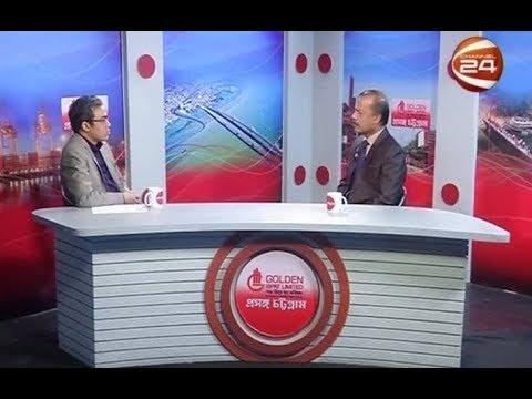 প্রসঙ্গ চট্টগ্রাম (Proshongo Chottogram) | চট্টগ্রামের বিচারাঙ্গন | - 22 Sep 2018