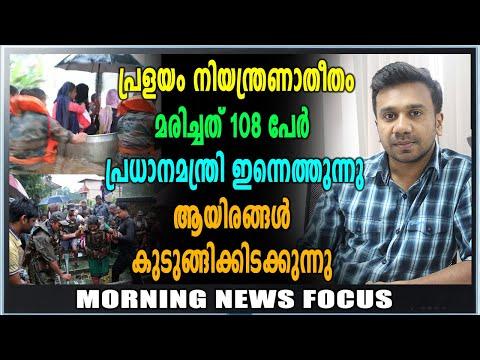 Morning News Focus : നിരവധിയാളുകൾ കുടുങ്ങിക്കിടക്കുന്നു | Chapter 34 | Oneindia Malayalam