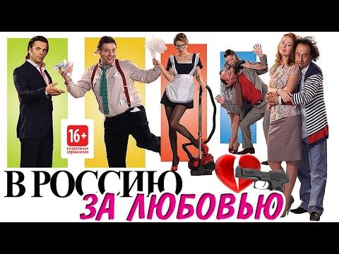 В Россию за любовью - фильм - комедия HD