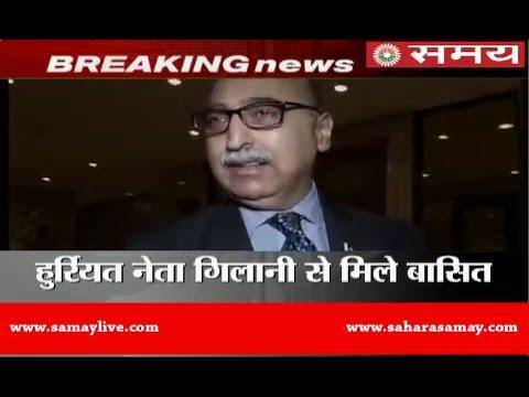 Pakistan High Commissioner met Hurriyat leaders