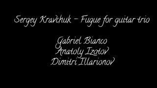 С.Кравчук - Фуга для трио гитар. Анатолий Изотов ,Дмитрий Илларионов, Габриель Бьянко