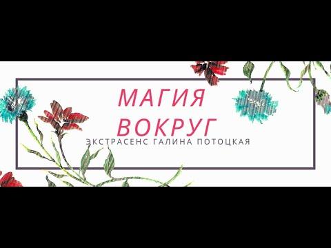 Экстрасенс Галина Потоцкая прогноз о будущем Украины для телепередачи \