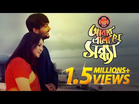 Bangla Music Video 'Abar Elo Je Sondha' | PRAN Dal