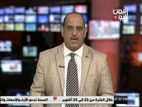 Yemen Today Channel English News21 10 2017