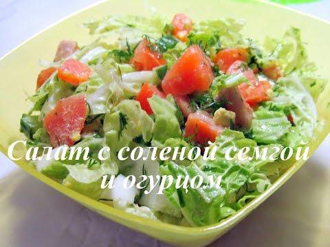 салат из соленой семги фото