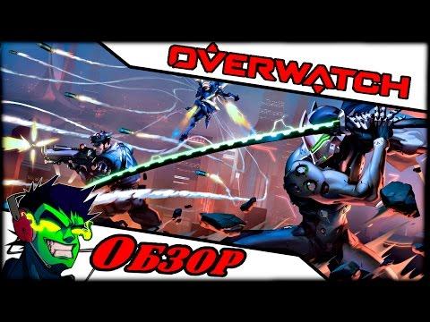 Overwatch обзор от Рукожопа