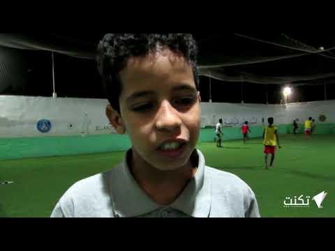 بالفيديو.. أبرز نشاط رياضي لسكان تكنت في رمضان