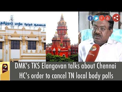 DMKs-TKS-Elangovan-talks-about-Chennai-HCs-order-to-cancel-TN-local-body-polls